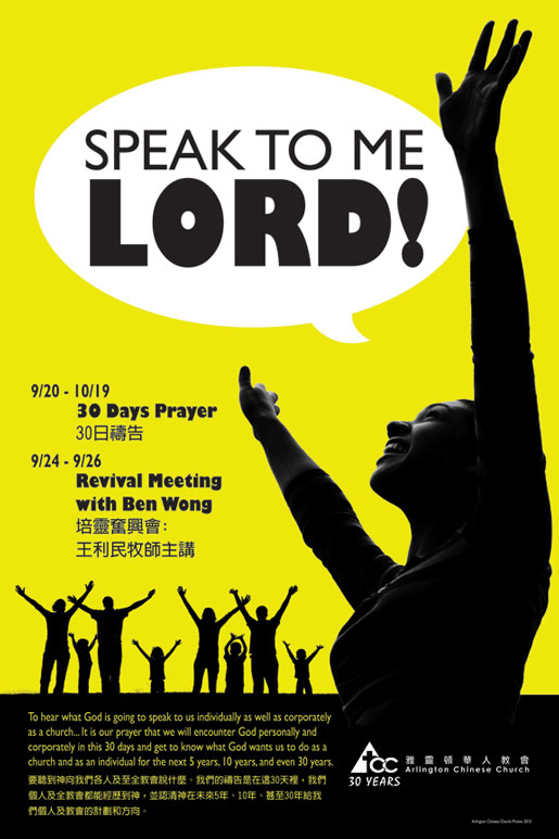 ACC Speak To Me Lord! Poster